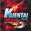 KAIENTAI DOJO 3 SUPER BEST