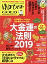 ゆほびかGOLD 2019年 02月号 [雑誌]