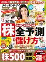 ダイヤモンドZAi(ザイ) 2019年 2 月号 (「株」大予測&儲け方&人気株500激辛診断 &優待カレンダー)
