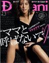 Domani (ドマーニ) 2019年 02月号 [雑誌]