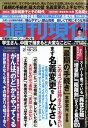 週刊現代 2019年 2/23号 [雑誌]
