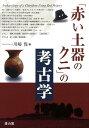 「赤い土器のクニ」の考古学 [ 川崎保 ]
