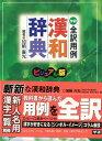 【バーゲン本】全訳用例漢和辞典 ビジュアル版 [ 加納 喜光 ]