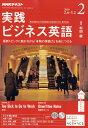 NHK ラジオ 実践ビジネス英語 2019年 02月号 [雑誌]