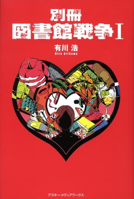 別冊図書館戦争(1) [ 有川浩 ]...:book:12876629