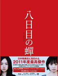 八日目の蝉 スペシャル版【Blu-ray】
