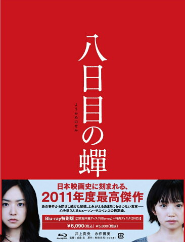 八日目の蝉 スペシャル版【Blu-ray】 [ 井上真央 ]