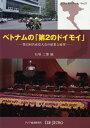 ベトナムの「第2のドイモイ」 第12回共産党大会の結果と展望 (情勢分析レポート) [ 石塚二葉 ]
