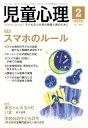 児童心理 2019年 02月号 [雑誌]