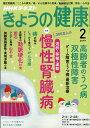 NHK きょうの健康 2019年 02月号 [雑誌]...