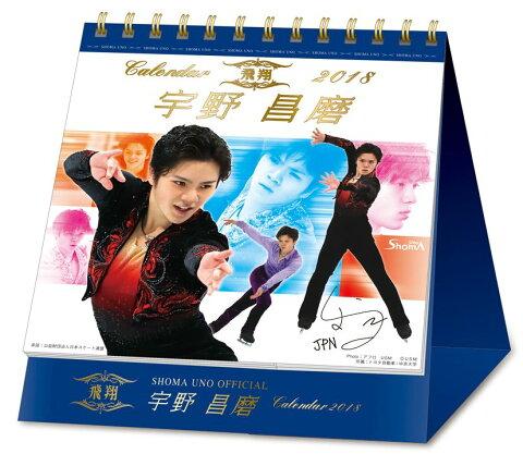 卓上 宇野昌磨「飛翔」(2018カレンダー)