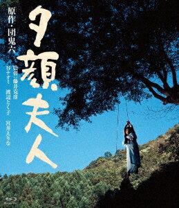 夕顔夫人【Blu-ray】 [ 谷ナオミ ]