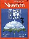 Newton (ニュートン) 2019年 02月号 [雑誌]
