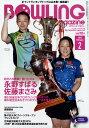 BOWLING magazine (ボウリング・マガジン) ...