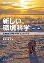 新しい環境科学改訂2版 環境問題の基礎知識をマスターする [ 鈴木孝弘 ]