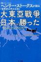 大東亜戦争は日本が勝った 英国人ジャーナリストヘンリー・ストークスが語る「世 [ ヘンリー・スコット