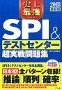 史上最強SPI&テストセンター超実戦問題集(2018最新版) [ オフィス海 ]