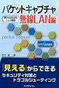 パケットキャプチャ無線LAN編 Wiresharkによる解析 [ 竹下恵 ]