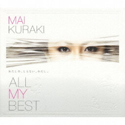 ALL MY BEST(CD+DVD) [ <strong>倉木麻衣</strong> ]