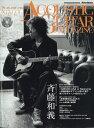 ACOUSTIC GUITAR MAGAZINE (アコースティック・ギター・マガジン) 2020年 03月号 [雑誌]