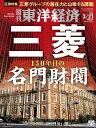 週刊 東洋経済 2020年 3/21号 [雑誌]