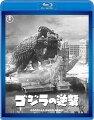 ゴジラの逆襲 【Blu-ray】