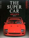 THE SUPER CAR ADVANCE [ 西川 淳 ]