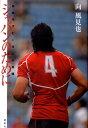 ジャパンのために 日本ラグビー9人の肖像 [ 向風見也 ]