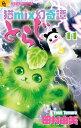 猫mix幻奇譚とらじ 11 (フラワーコミックス) 田村 由美