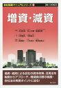 会社税務マニュアルシリーズ(2)第8次改訂 [ 大沼長清 ]