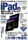 iPadの基本から使いこなしまで1冊でわかる本 基本操作から活用術までこの1冊で快適化! (三才ムッ