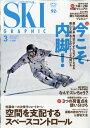 スキーグラフィック 2020年 03月号 [雑誌]...