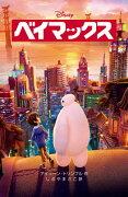ベイマックス(ディズニーアニメ小説版)