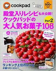 殿堂入りレシピも大公開!クックパッドの大人気お菓子108 Part2 いいとこどりレシピムック (Fusosha mook)