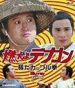 燃えよデブゴン 豚だカップル拳【Blu-ray】 [ サモ・ハン・キンポー[洪金寶] ]