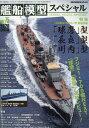 艦船模型スペシャル 2020年 03月号 [雑誌]
