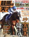 TVfan(ファン)関西版 増刊 競馬の天才!Vol.17 2020年 03月号 [雑誌]