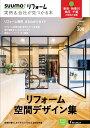 SUUMO (スーモ) リフォーム実例 & 会社が見つかる本 首都圏版 SPRING.2020 [雑誌]