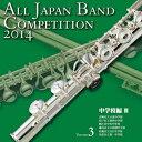 全日本吹奏楽コンクール2014 Vol.3 中学校編3 [ (V.A.) ]