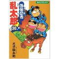 落第忍者乱太郎(30)