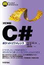 C#ポケットリファレンス改訂新版 (Pocket reference) [ 土井毅 ]