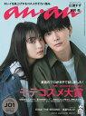 anan (アンアン) 2020年 3/4号 [雑誌]