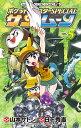 ポケットモンスターSPECIAL サン ムーン(5) (コロコロコミックス) 日下 秀憲