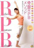 筋温アップで脂肪燃焼骨盤RPBメソッド DVD book [ 雨森陽子 ]