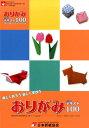 おりがみ4か国語テキスト100 日本語・英語・スペイン語・フランス語 (NOA BOOKS) [ 日本折紙協会 ] - 楽天ブックス