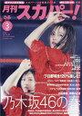 月刊 スカパー ! 2020年 03月号 [雑誌]