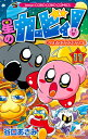 星のカービィ!も〜れつプププアワー!(第11巻) (コロコロコミックス) [ 谷口あさみ ]