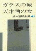 松本清張全集(41)