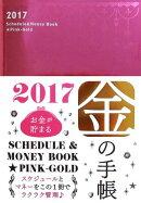 Schedule������Money��Book��Pink-Gold��2017��