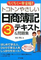 トコトンやさしい日商簿記3級テキスト&問題集第2版